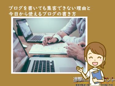 ブログを書いても書いても集客できない理由!今日から使えるブログの書き方のアイキャッチ画像