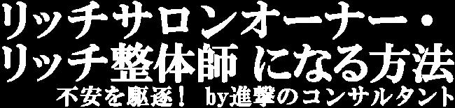 【リッチ整体師・リッチサロンオーナーになる方法】